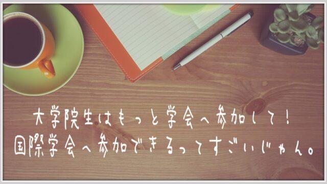 【悲報】大学院生は英語ができないと恥をかく!? 国際会議で痛感した英会話の重要性