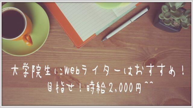 【時給2,000円】大学院生がバイト以外で稼ぐ方法【Webライターという働き方】