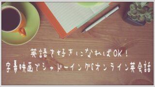諦めるな!大学院から始める英語の勉強方法|元博士からのアドバイス