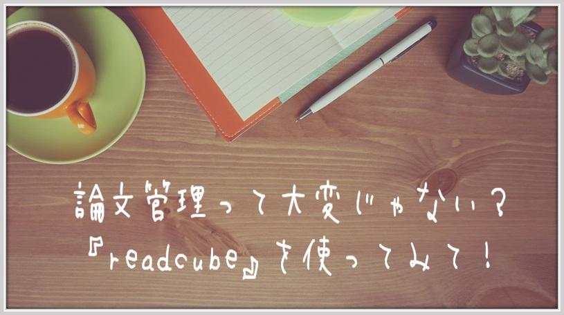 【readcube】英語論文の整理にお困りの大学院生のためのアプリ