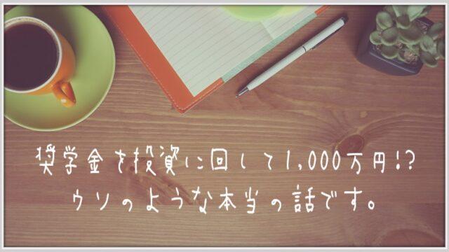 大学生は奨学金を投資に使うべき理由➪20年後には1,000万円以上超えの資産になる!