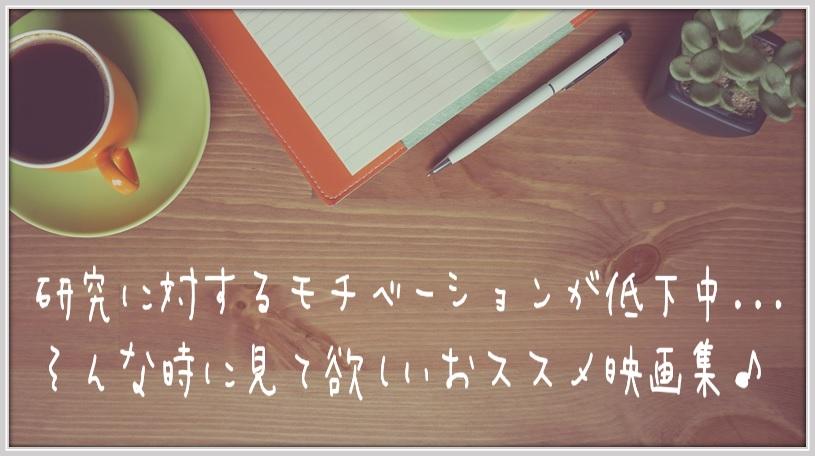 【洋画】理系大学院生におすすめの映画集♪研究のモチベーションUPに効果あり!